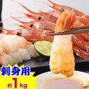 【たっぷり約1kg!】海老の王様 刺身用ボタン海老約1kg(約30~40尾)