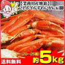 2Lボイルずわい蟹肩脚 約5kg(20〜25肩)