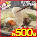 【幻の高級魚】クエ鍋セット 約500g  [クエ|くえ|九絵|垢穢|幻の魚|クエ鍋|くえ鍋]