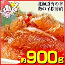 北海道海の幸 数の子松前漬 約900g(約150g×6袋)