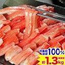 【折れ棒肉】生ずわい蟹むき身 1kg超[訳アリ|訳有り|理由あり|生ズワイガニ|生ずわいがに|生ズワイ蟹|生ずわい蟹|ポ...