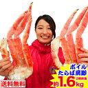 ボイルたらば蟹肩脚 2肩【送料無料】[ボイル済み|かに|カニ|蟹|たらば蟹|タラバ蟹|タラバガニ|タ...