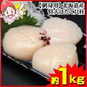【刺身用】北海道産ほたて貝柱 約1kg
