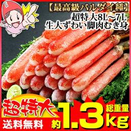 【最高級バルダイ種】超特大8L〜7L生大ずわい「かにしゃぶ」脚肉むき身 1kg超[生ズワイガニ|生ずわいがに|生ずわい蟹|ポーション|殻むき|脚のみ|オオズワイガニ|おおずわいがに]