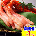 北海道産紅ずわい蟹 脚肉むき身約1kg[生食|生食用|生ベニズワイガニ|生べにずわいがに|生ベニズワイ蟹|生べにずわい蟹|ポーション|殻むき|脚のみ|かに|カニ|蟹]
