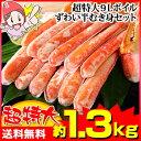 超特大9Lボイルずわい蟹半むき身セット 1.3kg超...