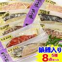 京白味噌西京漬け 5種セット 約600g
