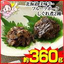 北海道 美味牛・フルーツポーク しぐれ煮2種 約360g(約60g×各3袋)