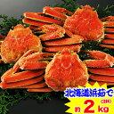 北海道紋別浜茹で ずわい蟹姿 3杯(約2kg)[丸ごと|ボイル済み|茹で|ボイルずわい|ボイルズワイ|ボイルずわい蟹|ずわい蟹|ズワイ蟹|ズワイガニ|ズワイ|かに]