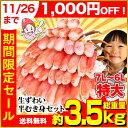 【11/26まで1,000円引】特大7L〜6L生ずわい半むき身満足セット 2.7kg超【送料無料】[
