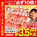 【必ずポイント10倍】特大7L〜6L生ずわい蟹半むき身満足セ...