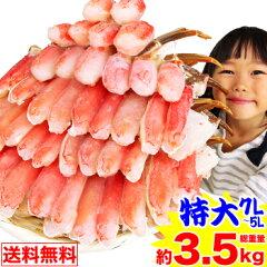 特大7L〜5L生ずわい蟹半むき身満足セット 2.7kg超【総重量約3.5kg】【送料無料】[ 剥き身 生ズワイ 生ずわい蟹 生ズワイ蟹 ずわい蟹 ズワイ蟹 ]