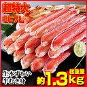 超特大8〜7L生本ずわい蟹半むき身満足セット 1kg超[剥き...