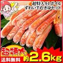 超特大9Lボイルずわい蟹半むき身セット 2.6kg超[剥き身|カット済み|ボイル済み|茹で|ボイルずわい|ボイルズワイ|...