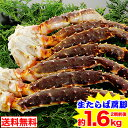 生たらば蟹肩脚 2肩前後[生タラバガニ|生タラバ蟹|生たらば蟹|特大|かに|カニ|蟹|たらば蟹|タラバ蟹|タラバガニ|タラバ]