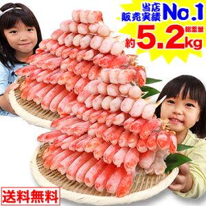 生ずわい蟹「かにしゃぶ」むき身満足セット 4kg超【総