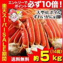 【必ずポイント10倍】大型4Lボイル本ずわい蟹肩脚 14肩(...