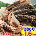 訳あり生たらば蟹肩脚 約1.6kg[訳アリ|訳有り|理由あり|生タラバガニ|生タラバ蟹|生たらば蟹|特大|かに|カニ|蟹|たらば蟹|タラバ蟹|タラバガニ|タラバ]