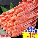 【最高級バルダイ種】特大5Lボイル大ずわい蟹脚肉ハーフポーション30本 約1kg[剥き身|カット済み|ボイル済み|茹で|...