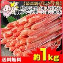 【最高級バルダイ種】特大5Lボイル大ずわい蟹脚肉ハーフポーション30本 約1kg...