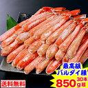 【最高級バルダイ種】特大5Lボイル大ずわい蟹脚肉ハーフポーション30本 850g超[剥き身|カット済み|ボイル済み|茹で...