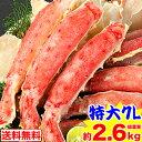 特大7L 生たらば蟹半むき身満足セット 2kg超[生タラバガニ|生タラバ蟹|生たらば蟹|特大|かに|カニ|蟹|たらば蟹|タラバ蟹|タラバガニ|タラバ]