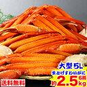 特大5L 生とげずわい蟹肩脚 6肩(約2.5kg) [生トゲズワイガニ|生とげずわいがに|生とげずわい蟹|肩脚のみ|とげずわい蟹|トゲズワイ蟹|トゲズワイガニ|トゲズワイ|かに]