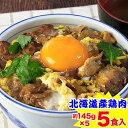 北海道産 親子丼の素 5食入