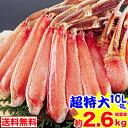 超特大10L〜9L生ずわい蟹半むき身満足セット 2kg超[剥き身|生ずわい|生ズワイ|生ずわい蟹|生ズワイ蟹|ずわい蟹|...