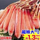 超特大10L〜9L生ずわい蟹半むき身満足セット 1kg超[剥き身|生ずわい|生ズワイ|生ずわい蟹|生ズワイ蟹|ずわい蟹|ズワイ蟹|ズワイガニ|ズワイ|かに|カニ|蟹]