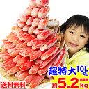 超特大10L〜9L生ずわい蟹半むき身満足セット 4kg超[剥...