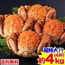 超特大!!北海道浜茹で 毛がに姿 4杯(約4kg)