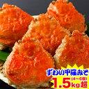 北海道紋別浜茹で ずわい甲羅みそ1.5kg超[ 丸ごと ボイル済み 茹で ボイルずわい ボイルズワイ ボイルずわい蟹 ずわい蟹 ズワイ蟹 ズワイガニ ズワイ ]