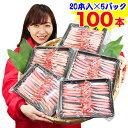 【小さめ細め】ボイルとげずわい脚肉むき身100本かに カニ 蟹 トゲズワイガニ