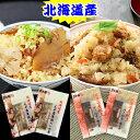 1000円ポッキリ 送料無料 【メール便】炊き込みご飯の素2袋セット 買いまわり