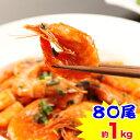【下処理不要】殻ごと食べられる海老80尾