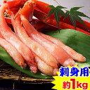 【刺身用】北海道産べにずわいがに脚肉むき身 26~28本(約1kg)[ 生食 生食用 生ベニズワイガニ 生べにずわい蟹 ポーション 殻むき ]