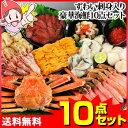 【贅沢満載】ずわい刺身入り豪華海鮮10点セット...