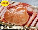 【19-044】香住ガニ調理済み(かにみそ付き)(冷凍)【香...