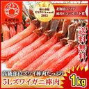 送料無料 特撰 【5L】 ズワイガニ棒肉 1kg【かにしゃぶ】【カニ鍋】【かに】【蟹】【カニ】【ズワイ】【楽ギフ_のし】【お歳暮】