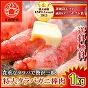 送料無料 【7L】 タラバガニ棒肉 1kgかにしゃぶ/カニ鍋/かに/蟹/たらばがに/タラバ/北海道/送料無料【楽ギフ_のし】