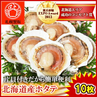 Katakai scallops 10 pieces
