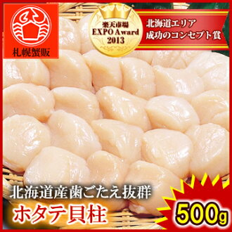 Entry & review is for purchases total 2625 Yen over scallop column L size (500 g with) Hokkaido from Hokkaido order souvenirs