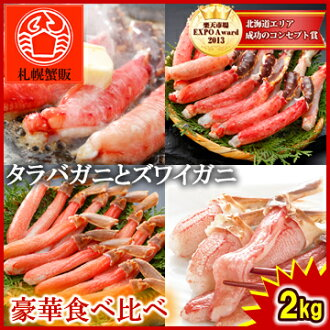 Crab sticks 1 kg and King crab stick meat 1 kg total 2 kg! Luxury fine food compared with crab / crabs / crab / re-stock / gift / Hokkaido】