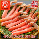送料無料 6L ずわいがに棒肉 1kg (21〜30本入り)...