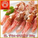 ズワイ蟹 食べ放題 通販