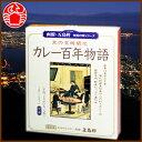 五島軒 北の文明開化 カレー百年物語 (中辛) 北海道 函館 お取り寄せ