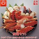 蟹鍋セット 3〜4人前かに/カニ/蟹/鍋/お土産/ギフト/お...