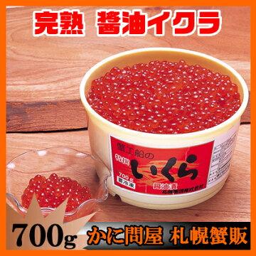 北海道産完熟醤油いくら700g