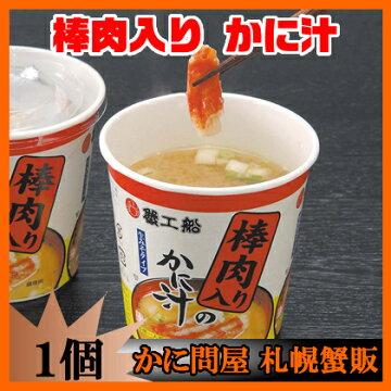 かに汁(生味噌タイプ)